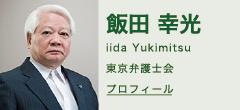 飯田幸光プロフィール(東京弁護士会)