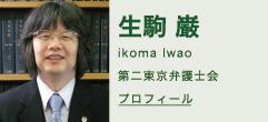 生駒巌プロフィール(第二東京弁護士会)