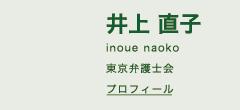 井上直子プロフィール(東京弁護士会)