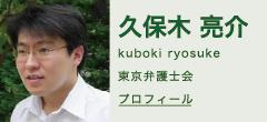 久保木亮介プロフィール(東京弁護士会)