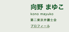 向野まゆこプロフィール(東京弁護士会)