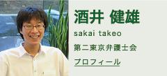 酒井健雄プロフィール(第二東京弁護士会)