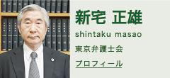 新宅正雄プロフィール(東京弁護士会)