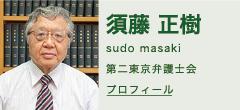 須藤正樹プロフィール(第二東京弁護士会)