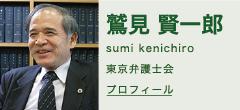 鷲見賢一郎プロフィール(東京弁護士会)