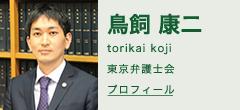 鳥飼康二プロフィール(東京弁護士会)