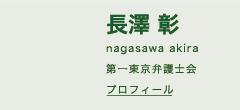 長澤彰プロフィール(第一東京弁護士会)