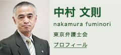 中村文則プロフィール(東京弁護士会)