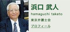 浜口武人プロフィール(東京弁護士会)