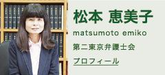 松本恵美子プロフィール(第二東京弁護士会)