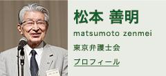 松本善明プロフィール(東京弁護士会)