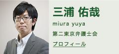 三浦佑哉プロフィール(第二東京弁護士会)