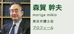 森賀幹夫プロフィール(東京弁護士会)