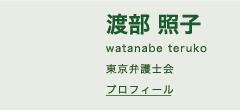 渡部照子プロフィール(東京弁護士会)
