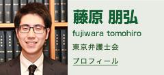 藤原朋弘プロフィール(東京弁護士会)