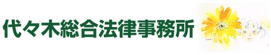 代々木総合法律事務所